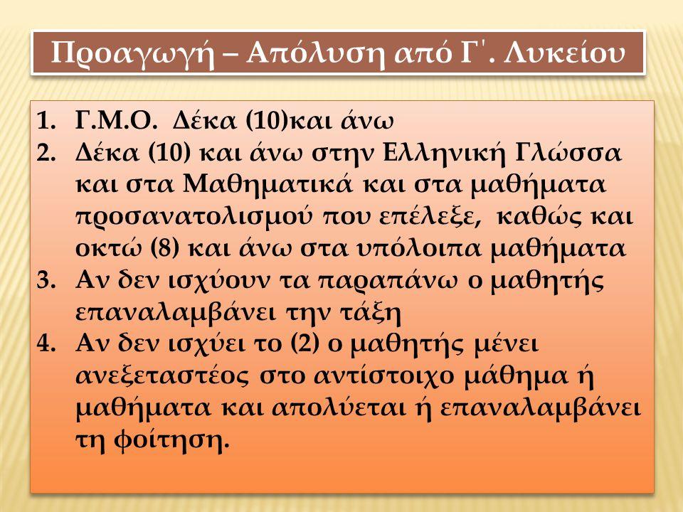 Προαγωγή – Απόλυση από Γ΄. Λυκείου 1.Γ.Μ.Ο. Δέκα (10)και άνω 2.Δέκα (10) και άνω στην Ελληνική Γλώσσα και στα Μαθηματικά και στα μαθήματα προσανατολισ
