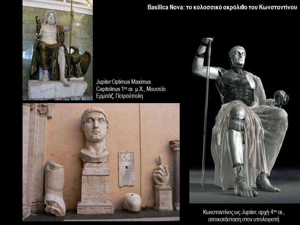 Basilica Nova: το κολοσσικό ακρόλιθο του Κωνσταντίνου Κωνσταντίνος ως Jupiter, αρχή 4 ου αι., αποκατάσταση στον υπολογιστή Jupiter Optimus Maximus Capitolinus 1 ος αι.