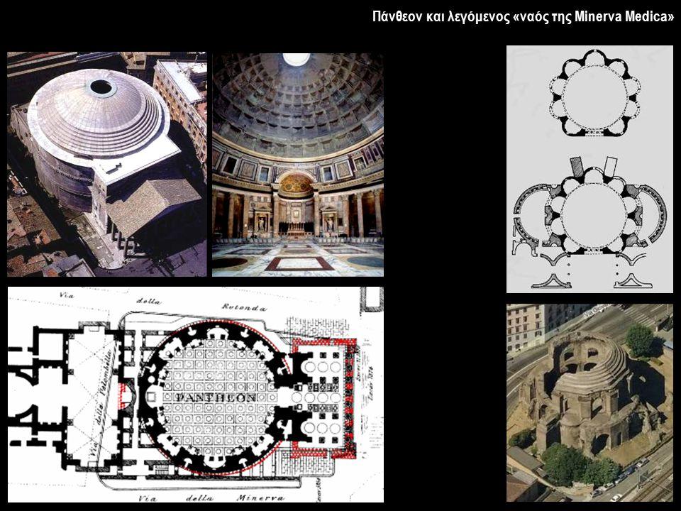 Βαπτιστήριο Λατερανού επί Σίξτου Γ' (432-440) Κωνσταντίνεια φάση Μετασκευή επί Σίξτου Γ'