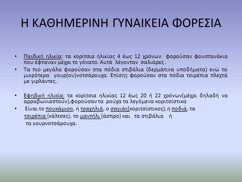 ΟΜΑΔΑ ΕΡΓΑΣΙΑΣ ΓΙΩΡΓΟΣ ΑΛΕΞΟΠΟΥΛΟΣ ΜΑΡΙΑ ΒΑΤΣΙΑ ΚΩΣΤΑΣ ΓΑΛΑΝΗΣ ΤΑΣΟΣ ΚΑΡΑΝΙΚΑΣ ΒΑΣΙΛΗΣ ΚΕΦΑΛΑΣ ΔΕΣΠΟΙΝΑ ΚΕΦΑΛΑ ΜΑΡΓΑΡΙΤΑ ΚΟΥΤΡΑ ΑΧΙΛΛΕΑΣ ΚΟΥΤΡΑΣ ΣΤΕΡΓΙΟΣ ΜΑΓΟΥΛΑΣ ΓΙΑΝΝΗΣ ΝΤΙΝΑΣ ΣΤΕΦΑΝΟΣ ΠΑΝΤΟΣ ΥΠΕΥΘΥΝΕΣ ΚΑΘΗΓΗΤΡΙΕΣ ΓΙΩΡΓΟΣ ΠΑΠΑΠΑΝΑΓΙΩΤΟΥ ΦΡΑΓΚΟΥ ΕΥΑΓΓΕΛΙΑ ΠΗΝΕΛΟΠΗ ΠΑΠΑΠΑΝΑΓΙΩΤΟΥ ΣΙΟΥΛΑ ΑΦΡΟΔΙΤΗ ΜΑΡΙΑ ΠΑΠΑΠΟΛΥΚΑΡΠΟΥ ΜΑΓΔΑ ΤΣΙΝΑ ΒΑΣΩ ΦΙΛΙΠΠΟΥ