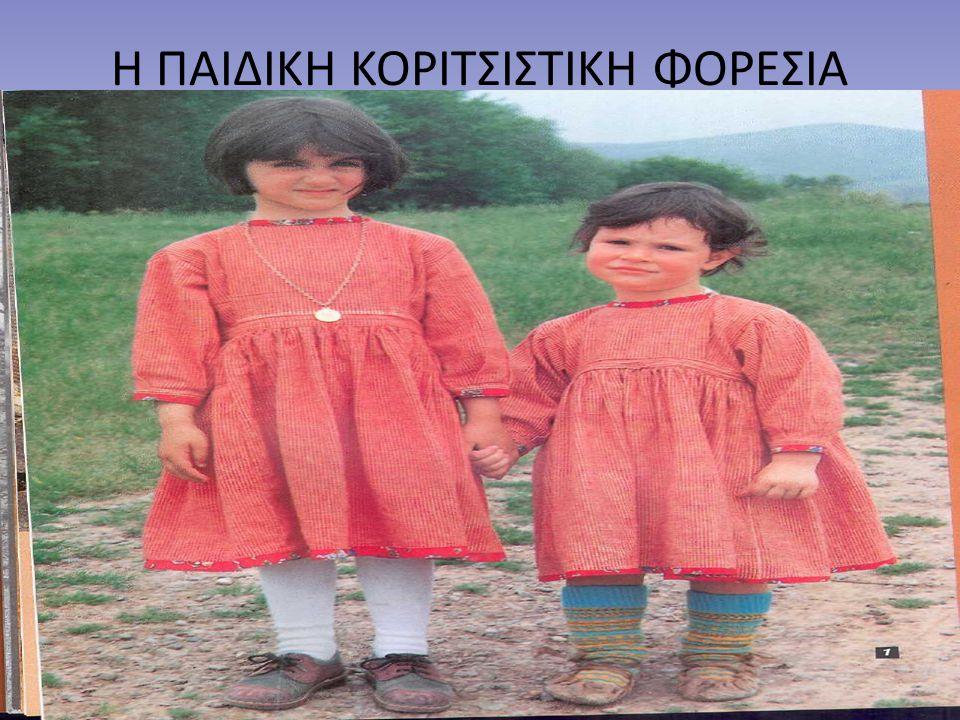 Η ΕΦΗΒΙKH ΚΟΡΙΤΣΙΣΤΙΚΗ ΦΟΡΕΣΙΑ