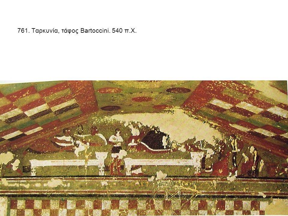 762. Α. Τάφος Bartoccini. 540 π.Χ. Β. Τάφος των Ταύρων. Ταρκυνία. 540 π.Χ.