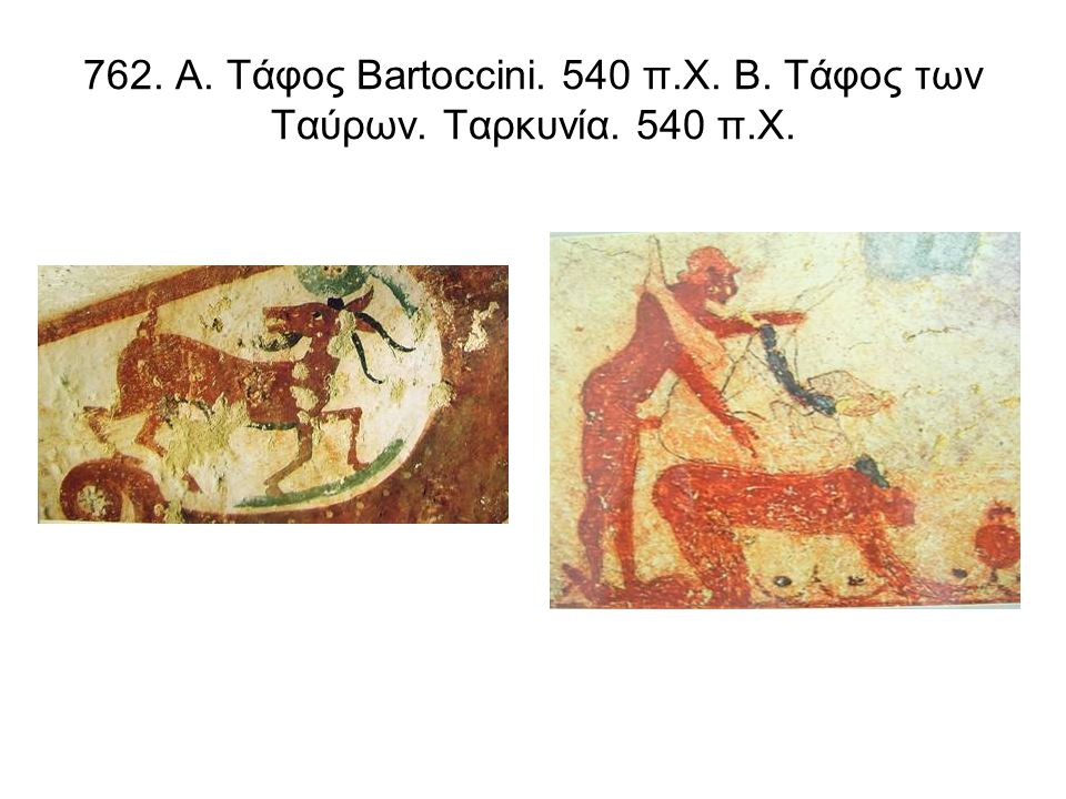 773. Τάφος του Κυνηγιού και του Ψαρέματος, Ταρκυνία. Παραστάσεις στους πλευρικούς τοίχους.