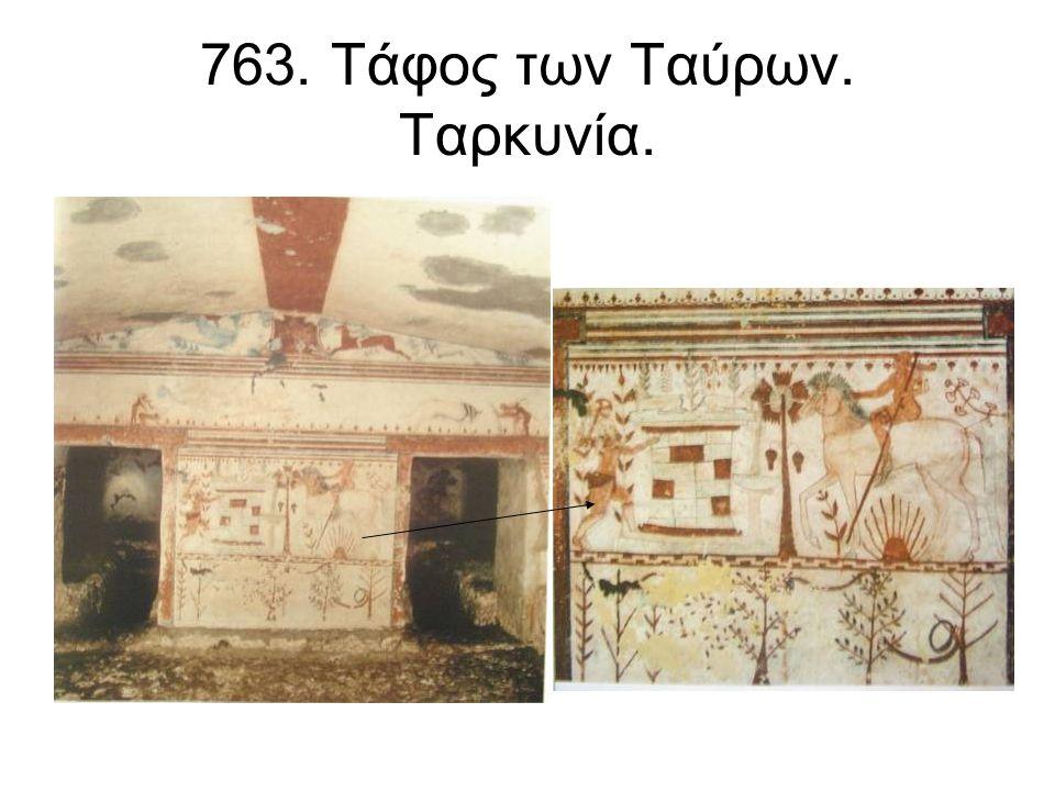 794. Τάφος του Τρικλινίου. Ταρκυνία. 470 π.Χ. Σχέδια του Carlo Ruspi.