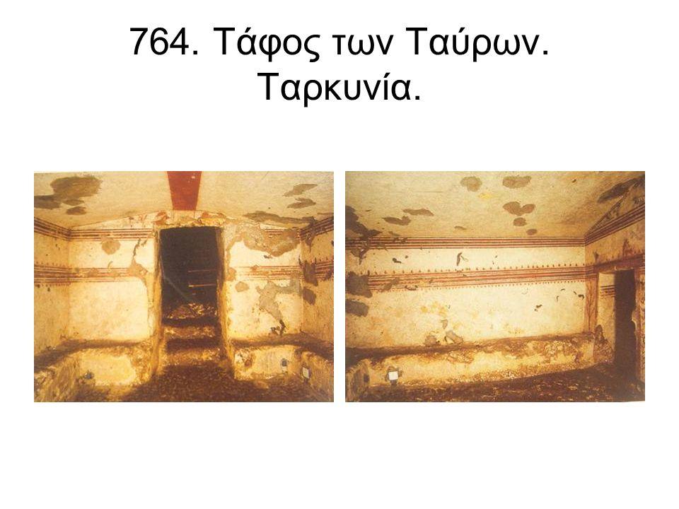 785. Ταρκυνία. Τάφος των ζωγραφισμένων αγγείων. 500 π.Χ.