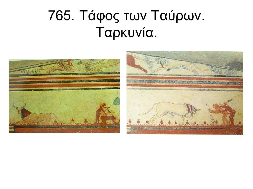 806. Nola. Ο τάφος του Πολεμιστή. 4ος αι. π.Χ.