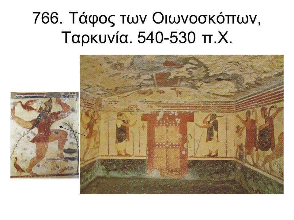 817. A. Καιρετανή υδρία Βιέννης. Ζωγράφος του Βούσιρι. B. Καιρετανός αμφορέας. Συλλ. Hirschmann.