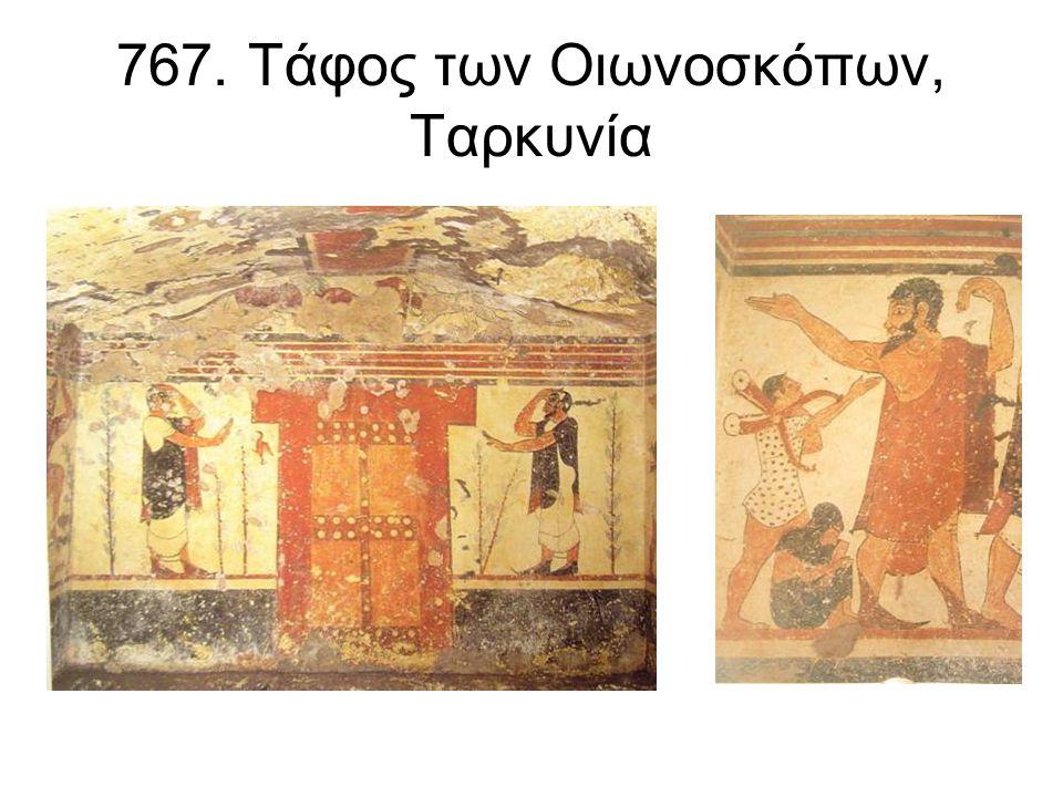 778. Ταρκυνία. Τάφος του Βαρώνου. 510 π.Χ.