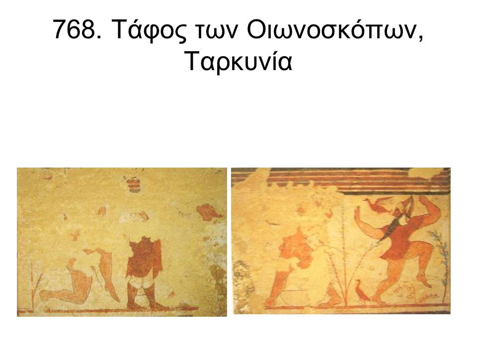 769. Ταρκυνία. Τάφος των Οιωνοσκόπων.