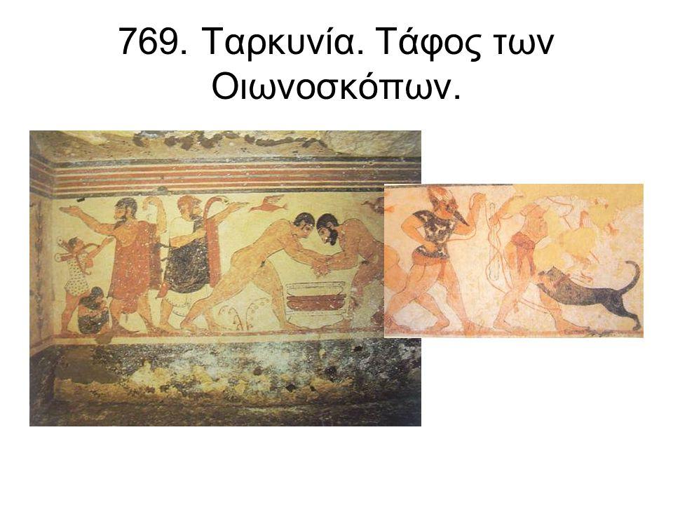 770. Τάφων των Λεαινών. Ταρκυνία. 520 π.Χ.