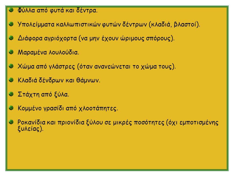 Πηγές: http://www.ftiaxno.gr/2008/03/blog-post_28.html http://www.ecorec.gr/econew/ http://www.ecorec.gr/new/index.php?option=com_content&task=view&id=116&It emid=73http://www.ecorec.gr/new/index.php?option=com_content&task=view&id=116&It emid=73 http://journeytoforever.org/farm_library/QR/QRapp1.html#app2 http://www.youtube.com/watch?v=7LpgvXpX0IA