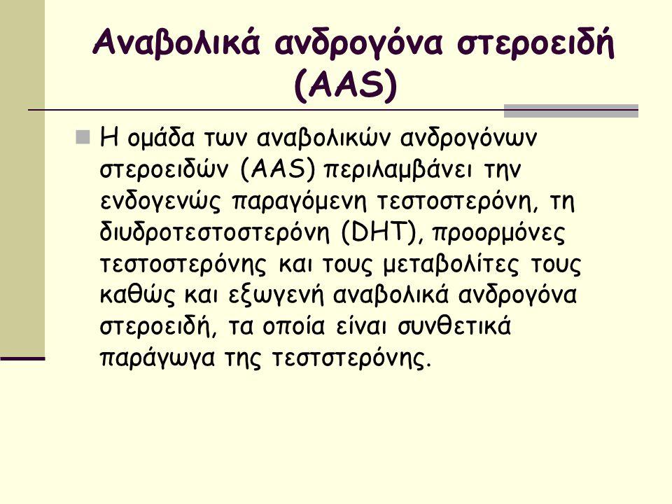 Αναβολικά ανδρογόνα στεροειδή (AAS) Η ομάδα των αναβολικών ανδρογόνων στεροειδών (AAS) περιλαμβάνει την ενδογενώς παραγόμενη τεστοστερόνη, τη διυδροτε