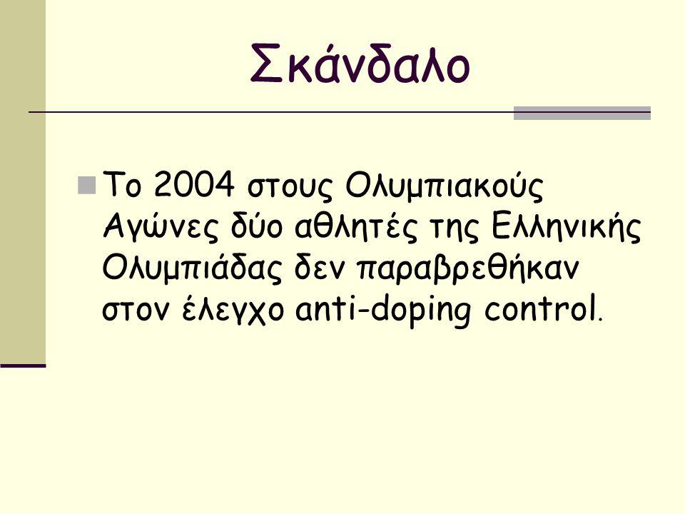 Σκάνδαλο Το 2004 στους Ολυμπιακούς Αγώνες δύο αθλητές της Ελληνικής Ολυμπιάδας δεν παραβρεθήκαν στον έλεγχο anti-doping control.