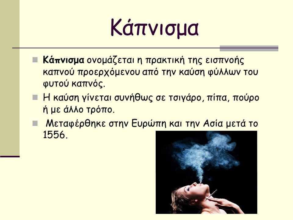 Κάπνισμα Κάπνισμα ονομάζεται η πρακτική της εισπνοής καπνού προερχόμενου από την καύση φύλλων του φυτού καπνός. Η καύση γίνεται συνήθως σε τσιγάρο, πί