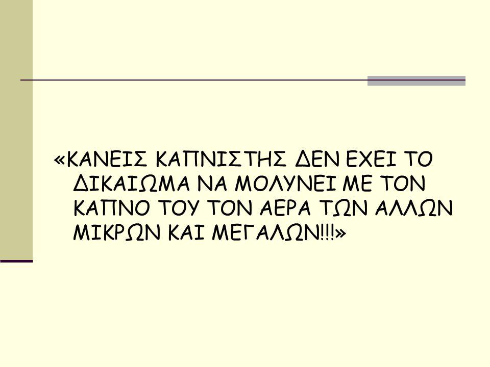 «ΚΑΝΕΙΣ ΚΑΠΝΙΣΤΗΣ ΔΕΝ ΕΧΕΙ ΤΟ ΔΙΚΑΙΩΜΑ ΝΑ ΜΟΛΥΝΕΙ ΜΕ ΤΟΝ ΚΑΠΝΟ ΤΟΥ ΤΟΝ ΑΕΡΑ ΤΩΝ ΑΛΛΩΝ ΜΙΚΡΩΝ ΚΑΙ ΜΕΓΑΛΩΝ!!!»