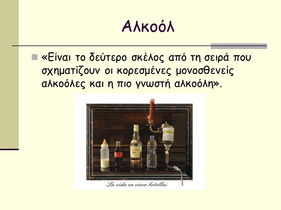 Αλκοόλ «Είναι το δεύτερο σκέλος από τη σειρά που σχηματίζουν οι κορεσμένες μονοσθενείς αλκοόλες και η πιο γνωστή αλκοόλη».