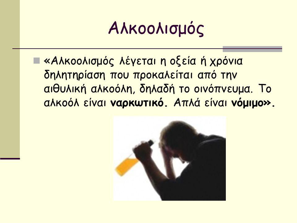 Αλκοολισμός «Αλκοολισμός λέγεται η οξεία ή χρόνια δηλητηρίαση που προκαλείται από την αιθυλική αλκοόλη, δηλαδή το οινόπνευμα. Το αλκοόλ είναι ναρκωτικ