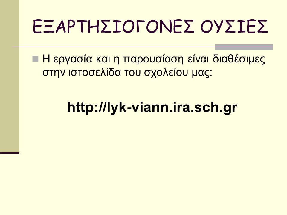 ΕΞΑΡΤΗΣΙΟΓΟΝΕΣ ΟΥΣΙΕΣ Η εργασία και η παρουσίαση είναι διαθέσιμες στην ιστοσελίδα του σχολείου μας: http://lyk-viann.ira.sch.gr