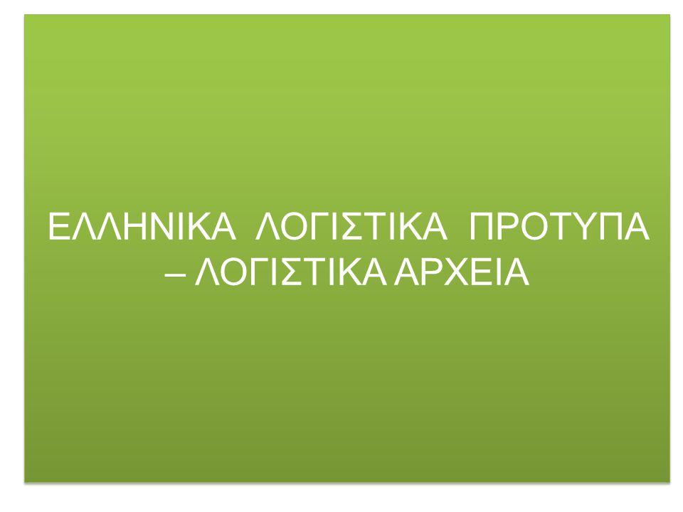 ΕΛΛΗΝΙΚΑ ΛΟΓΙΣΤΙΚΑ ΠΡΟΤΥΠΑ – ΛΟΓΙΣΤΙΚΑ ΑΡΧΕΙΑ Τήρηση αρχείου ποσοτικής διακίνησης αποθεμάτων Δεν υπάρχει υποχρέωση ενημέρωσης ή τήρησης ιδιαίτερου αρχείου για τα διακινούμενα αγαθά κατά ποσότητα ή και αξία («βιβλίο αποθήκης»).