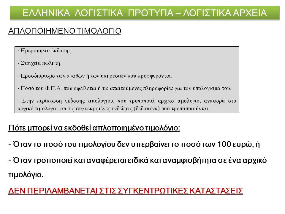 ΑΠΛΟΠΟΙΗΜΕΝΟ ΤΙΜΟΛΟΓΙΟ Πότε μπορεί να εκδοθεί απλοποιημένο τιμολόγιο: - Όταν το ποσό του τιμολογίου δεν υπερβαίνει το ποσό των 100 ευρώ, ή - Όταν τροπ