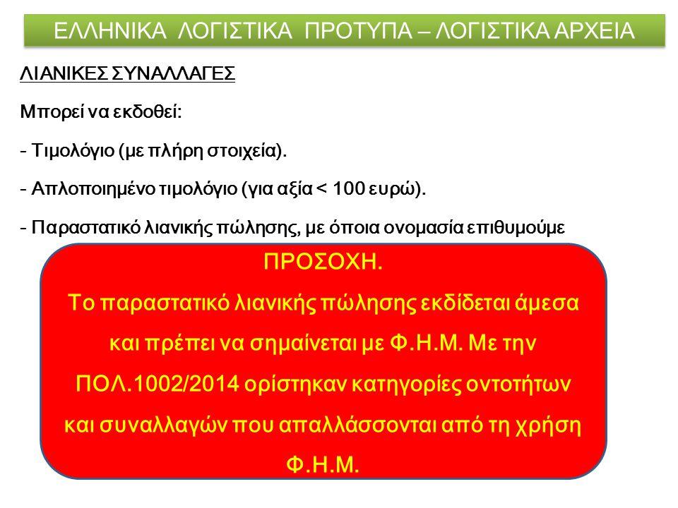 ΕΛΛΗΝΙΚΑ ΛΟΓΙΣΤΙΚΑ ΠΡΟΤΥΠΑ – ΛΟΓΙΣΤΙΚΑ ΑΡΧΕΙΑ ΛΙΑΝΙΚΕΣ ΣΥΝΑΛΛΑΓΕΣ Μπορεί να εκδοθεί: - Τιμολόγιο (με πλήρη στοιχεία). - Απλοποιημένο τιμολόγιο (για αξ