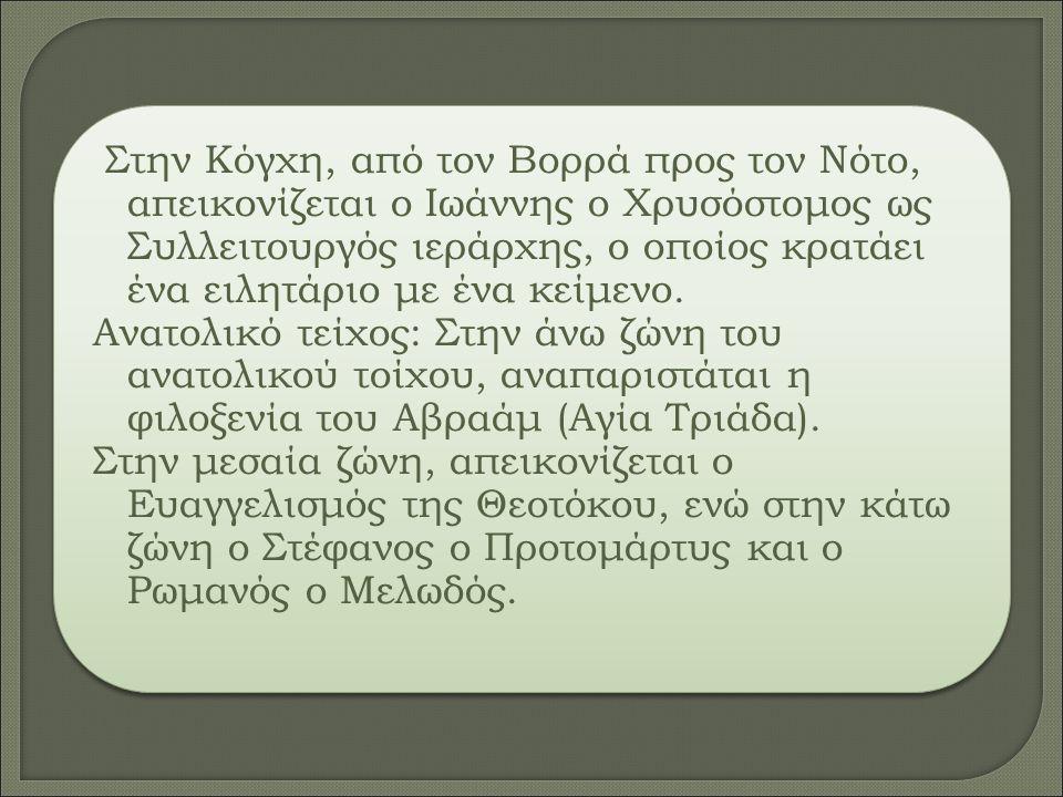 Στην Κόγχη, από τον Βορρά προς τον Νότο, απεικονίζεται ο Ιωάννης ο Χρυσόστομος ως Συλλειτουργός ιεράρχης, ο οποίος κρατάει ένα ειλητάριο με ένα κείμενο.