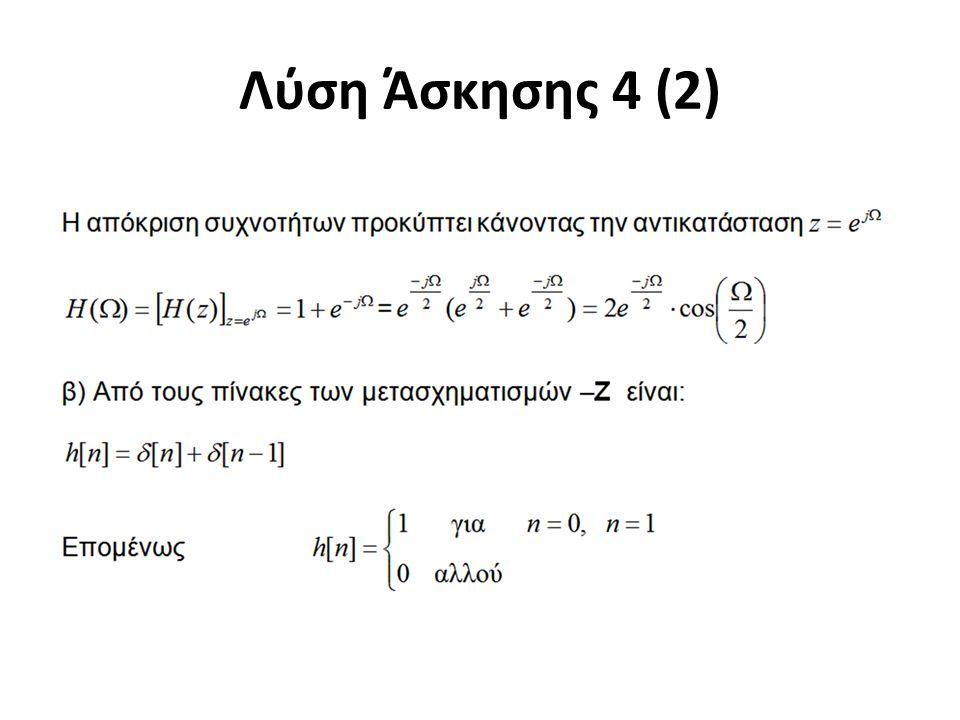 Λύση Άσκησης 4 (2)