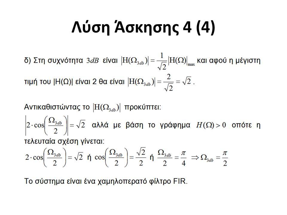Λύση Άσκησης 4 (4)
