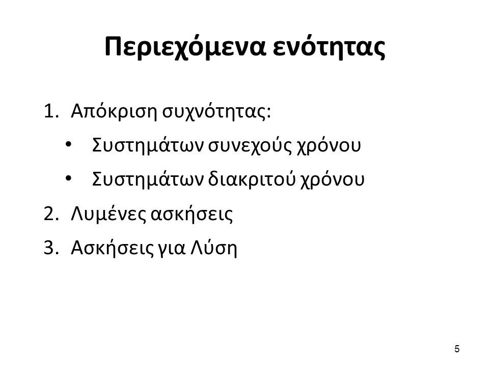 Παράδειγμα (2)