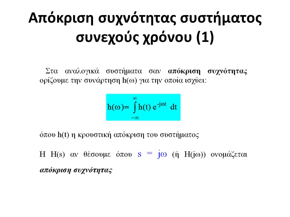 Υπολογισμός της απόκρισης συχνότητας διακριτού χρόνου στο MATLAB num = [1 0]; den = [1 –0.5]; ww = -pi:0.01:pi; [H] = freqz(num,den,ww); figure; plot(ww,abs(H));