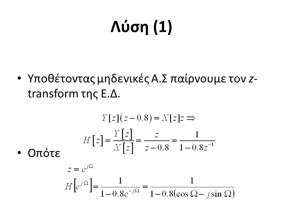 Λύση (1) Υποθέτοντας μηδενικές Α.Σ παίρνουμε τον z- transform της Ε.Δ. Οπότε
