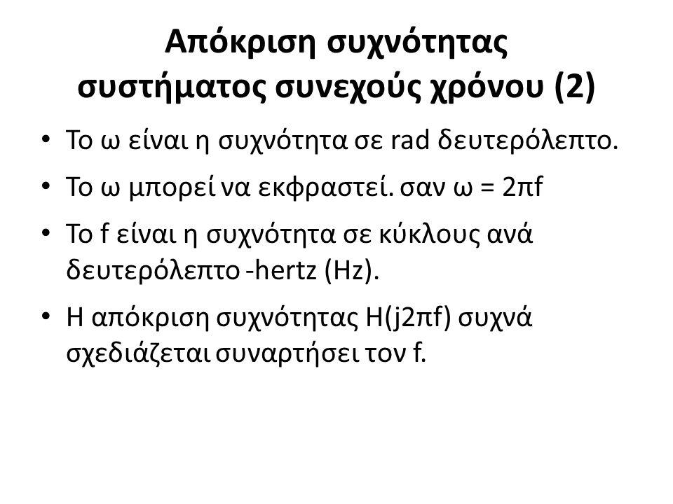 Απόκριση συχνότητας συστήματος συνεχούς χρόνου (2) Το ω είναι η συχνότητα σε rad δευτερόλεπτο. Το ω μπορεί να εκφραστεί. σαν ω = 2πf Το f είναι η συχν