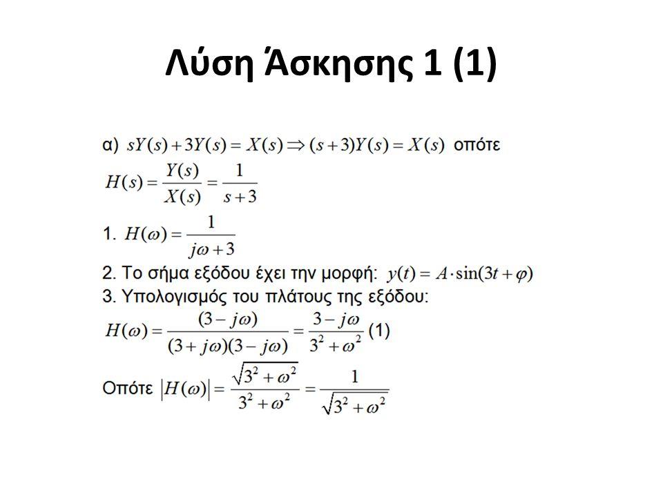 Λύση Άσκησης 1 (1)