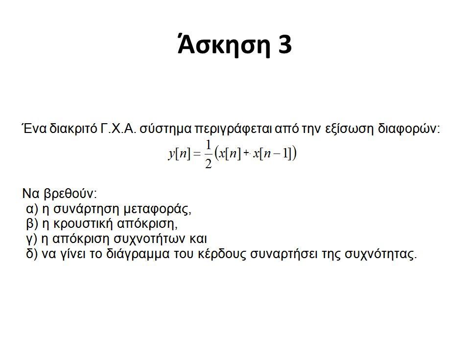 Άσκηση 3 +