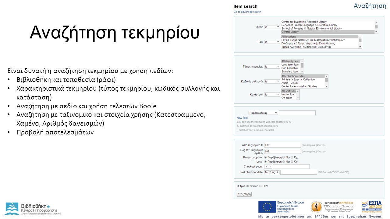 Αναζήτηση τεκμηρίου Είναι δυνατή η αναζήτηση τεκμηρίου με χρήση πεδίων: Βιβλιοθήκη και τοποθεσία (ράφι) Χαρακτηριστικά τεκμηρίου (τύπος τεκμηρίου, κωδικός συλλογής και κατάσταση) Αναζήτηση με πεδίο και χρήση τελεστών Boole Αναζήτηση με ταξινομικό και στοιχεία χρήσης (Κατεστραμμένο, Χαμένο, Αριθμός δανεισμών) Προβολή αποτελεσμάτων Αναζήτηση