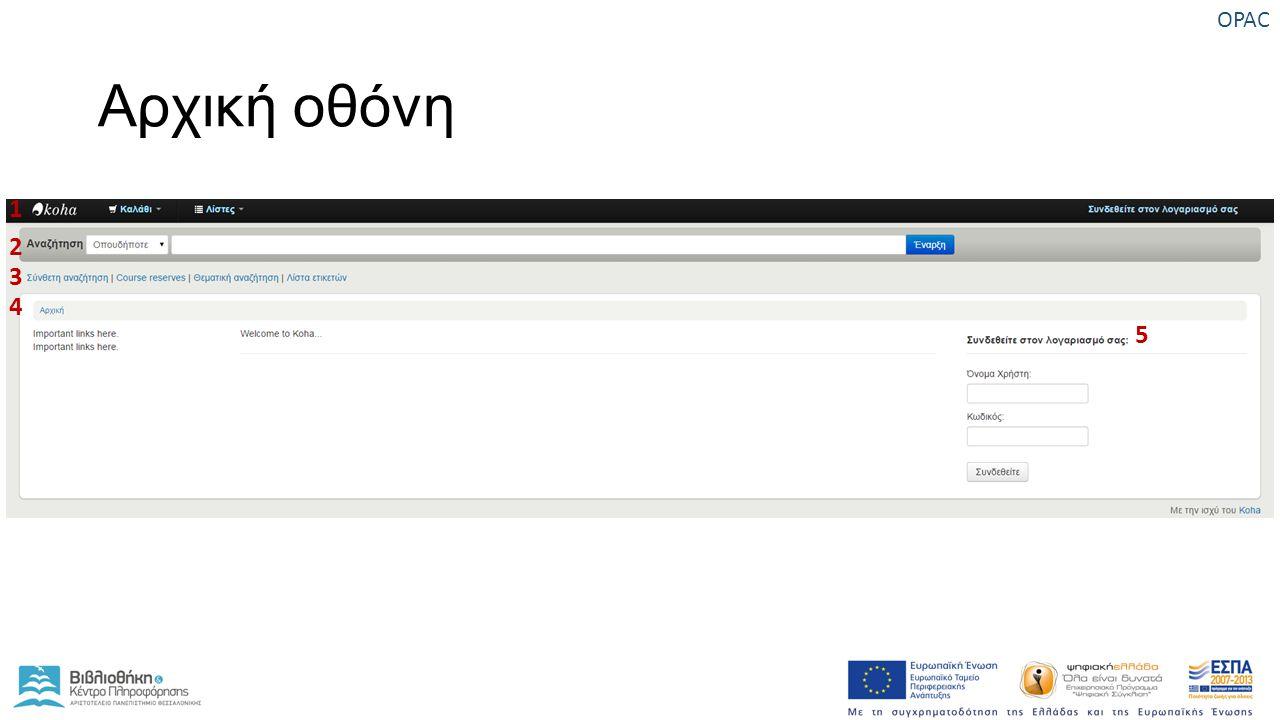 Αρχική οθόνη 1 2 3 4 5 OPAC