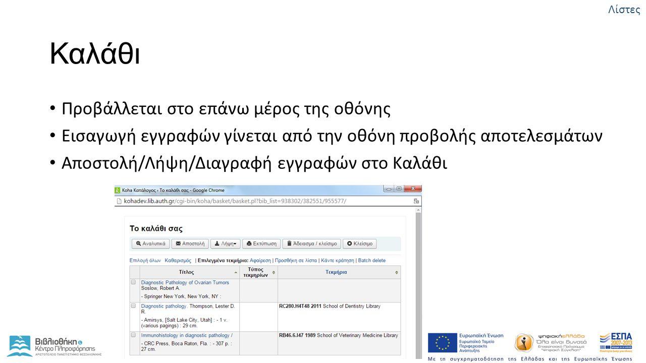 Καλάθι Προβάλλεται στο επάνω μέρος της οθόνης Εισαγωγή εγγραφών γίνεται από την οθόνη προβολής αποτελεσμάτων Αποστολή/Λήψη/Διαγραφή εγγραφών στο Καλάθι Λίστες
