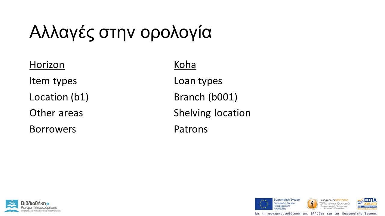 Αλλαγές στην ορολογία HorizonKoha Item typesLoan types Location (b1)Branch (b001) Other areasShelving location Borrowers Patrons