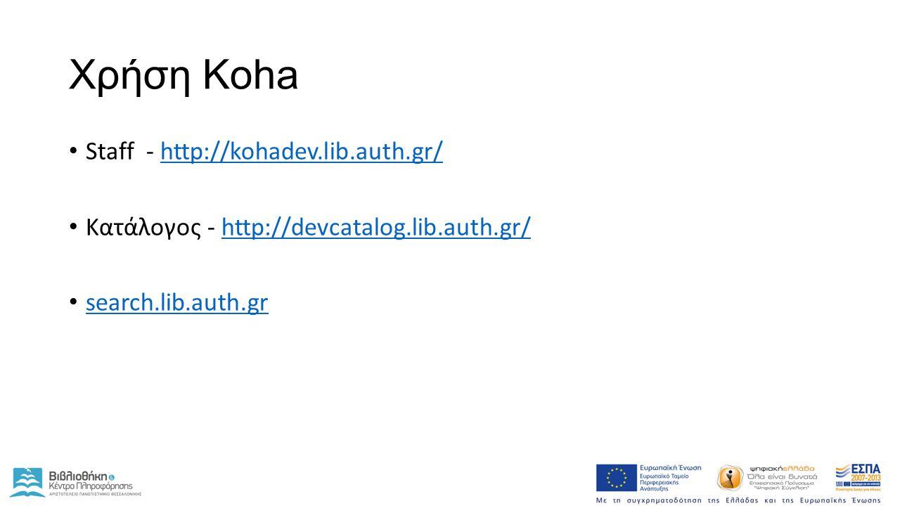 Αρχική οθόνη 1.Γρήγορη πλοήγηση, αναζήτηση, χρήστης, βοήθεια 2.Υποσυστήματα 3.Επιλογή γλώσσας 1 2 3 Γνωριμία