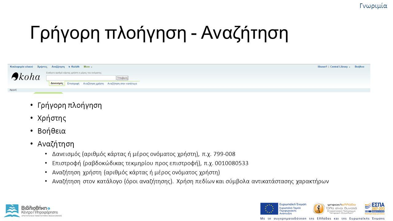 Διαφορά λίστας και καλαθιού Καλάθι: προσωρινή αποθήκευση επιλεγμένων εγγραφών Λίστα: μόνιμη αποθήκευση και διαχείριση επιλεγμένων εγγραφών Λίστες
