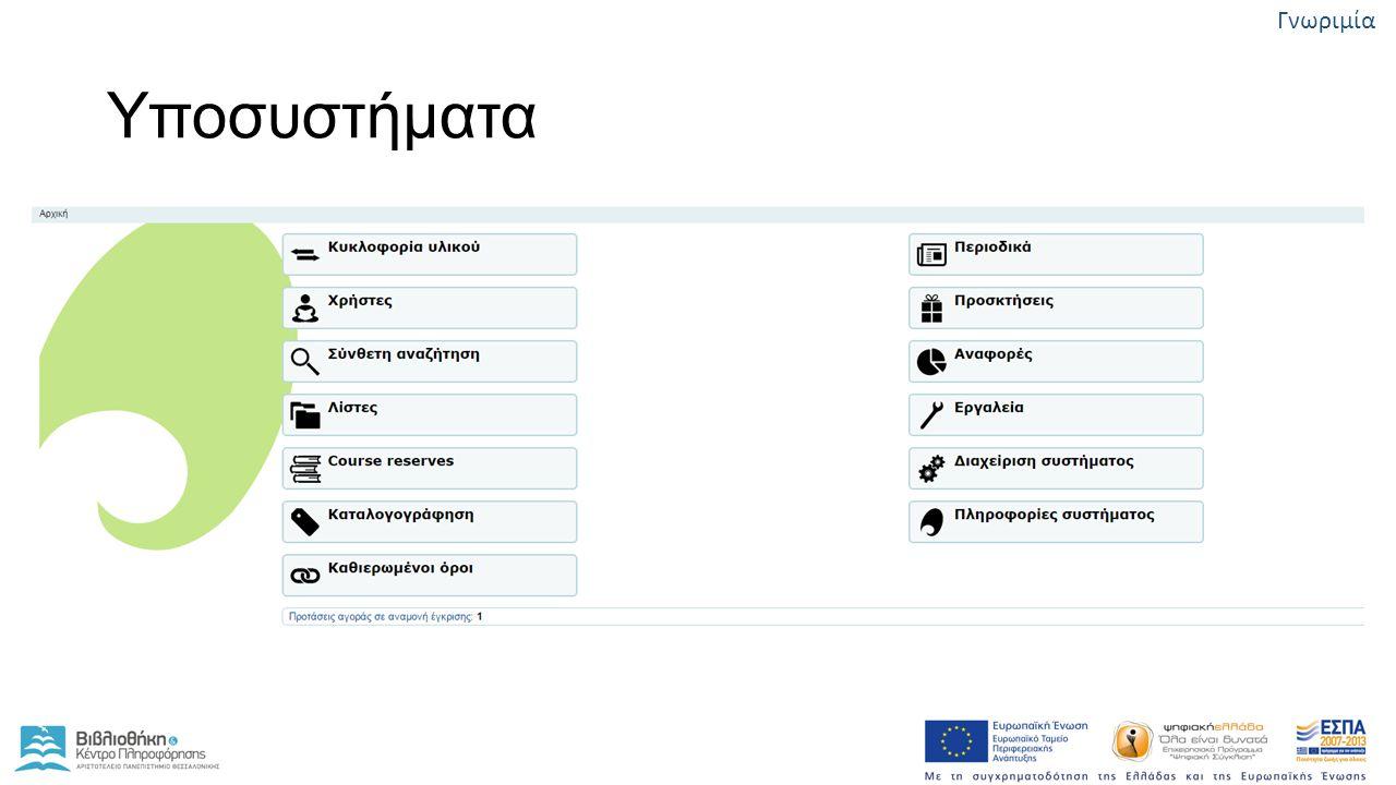 Αρχική οθόνη Δημιουργία νέας λίστας Προβολή Οι λίστες σας (Προβολή, Επεξεργασία, Διαγραφή) Δημόσιες λίστες Λίστες