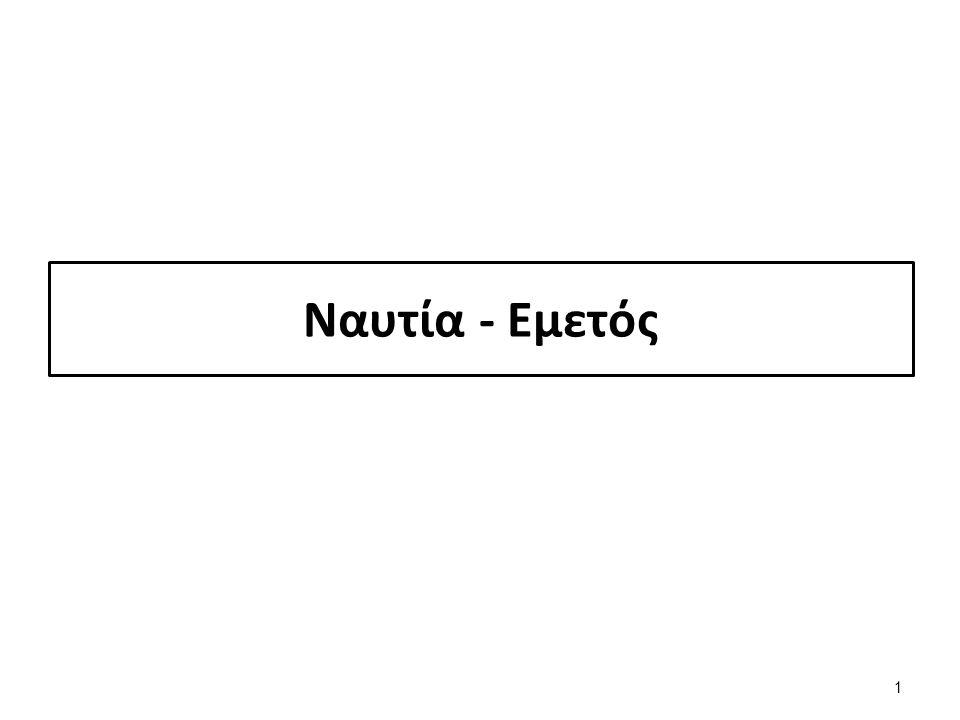 Ναυτία - Εμετός 1