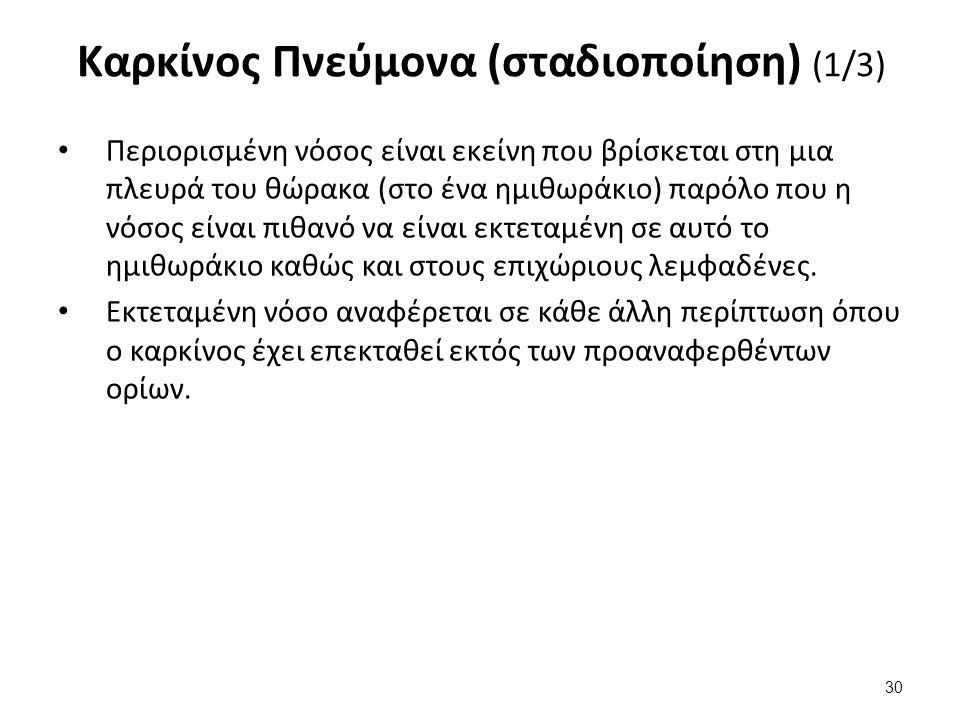 Καρκίνος Πνεύμονα (σταδιοποίηση) (1/3) 30 Περιορισμένη νόσος είναι εκείνη που βρίσκεται στη μια πλευρά του θώρακα (στο ένα ημιθωράκιο) παρόλο που η νό