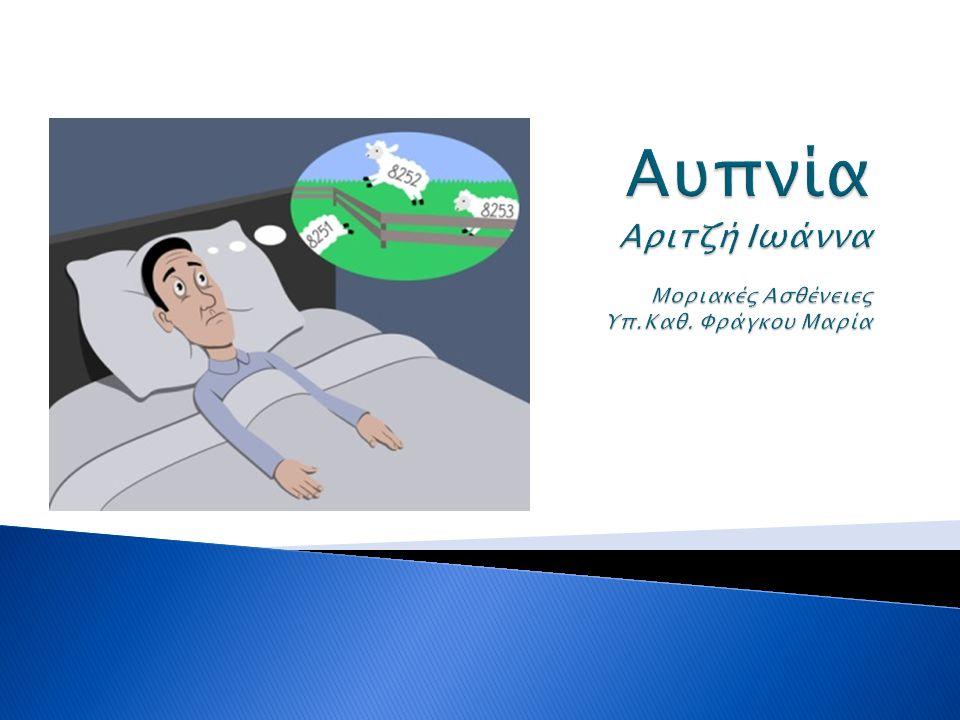  Η αυπνία είναι μια διαταραχή του ύπνου κατά την οποία το άτομο αντιμετωπίζει ανικανότητα να κοιμηθεί ή να κοιμηθεί όσο αυτό επιθυμεί.