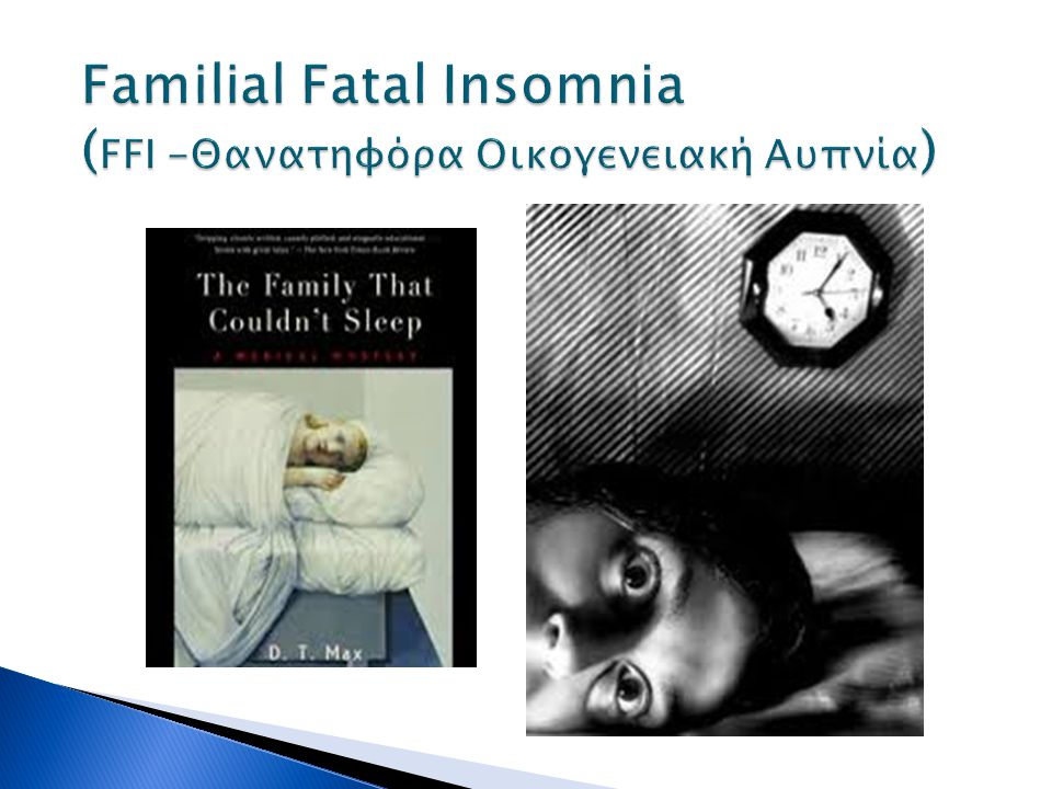  Η Θανατηφόρα Οικογενειακή Αϋπνία ( FFI ) είναι μια πολύ σπάνια επικρατής αυτοσωματική κληρονομική νόσος του εγκεφάλου.