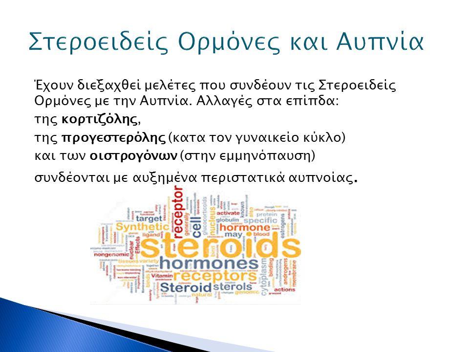 Έχουν διεξαχθεί μελέτες που συνδέουν τις Στεροειδείς Ορμόνες με την Αυπνία. Αλλαγές στα επίπδα: της κορτιζόλης, της προγεστερόλης (κατα τον γυναικείο