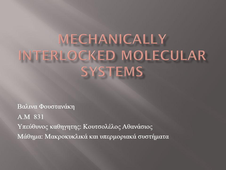  Ενώσεις από δακτυλίους που συνδέονται μηχανικά μεταξύ τους και όχι χημικά.