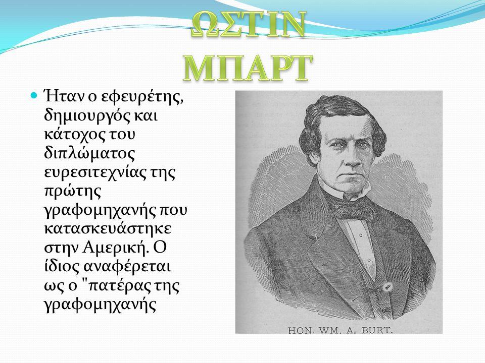 Ήταν ο εφευρέτης, δημιουργός και κάτοχος του διπλώματος ευρεσιτεχνίας της πρώτης γραφομηχανής που κατασκευάστηκε στην Αμερική. Ο ίδιος αναφέρεται ως ο