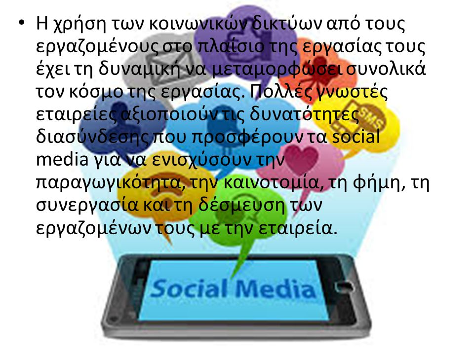 H χρήση των κοινωνικών δικτύων από τους εργαζομένους στο πλαίσιο της εργασίας τους έχει τη δυναμική να μεταμορφώσει συνολικά τον κόσμο της εργασίας. Π
