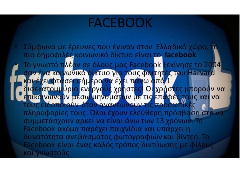 FACEBOOK Σύμφωνα με έρευνες που έγιναν στον Ελλαδικό χώρο, το πιο δημοφιλές κοινωνικό δίκτυο είναι το facebook Το γνωστό πλέον σε όλους μας Facebook ξ